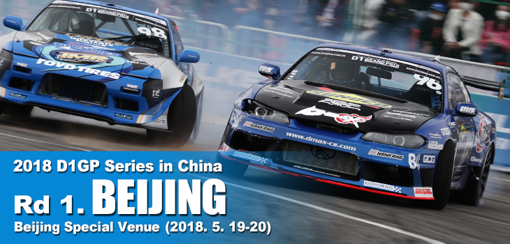 2018 D1GP in China Rd.1 BEIJING