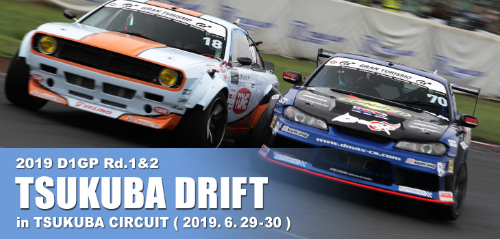 2019 D1GP Rd.1_2 筑波ドリフト