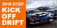 "2018 D1GP EX ""KICK OFF DRIFT"""